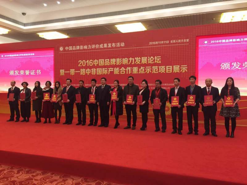 人民大会堂获中国影响力品牌